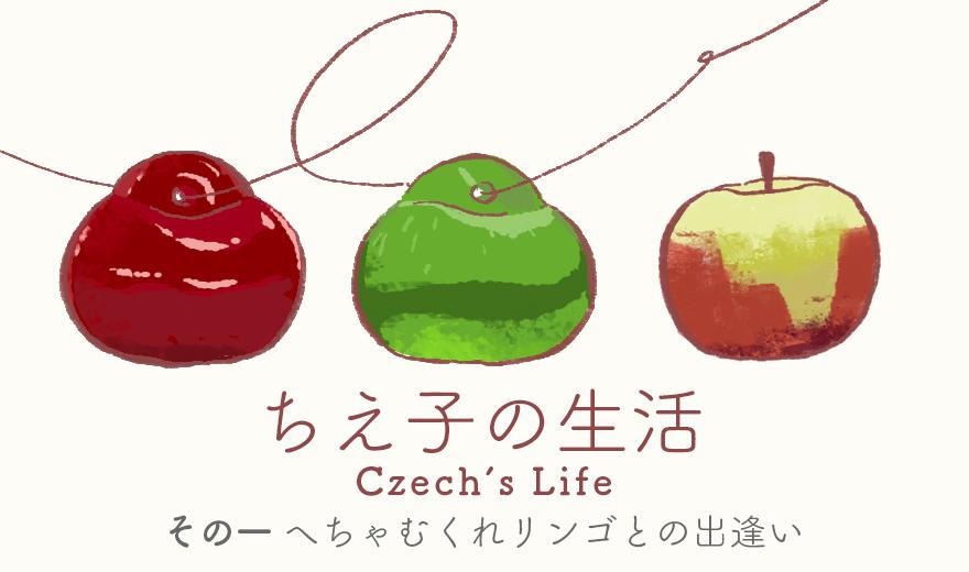 ちえ子の生活 Czech's Life その一:へちゃむくれリンゴとの出会い