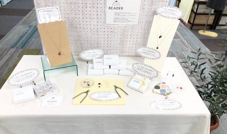 BEADER実店舗9月は「まいにちアクセサリー」をクローズアップ!