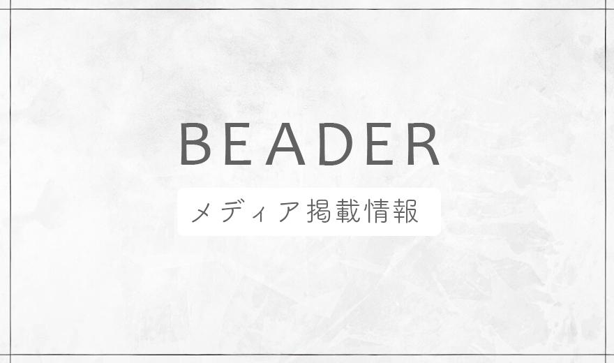 BEADERメディア掲載情報